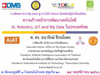 ความก้าวหน้าการพัฒนาเทคโนโลยี AI, Robotics, IoT and Big Data ในประเทศไทย