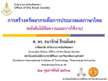 การสร้างทรัพยากรเพื่อการประมวลผลภาษาไทย (คลังต้นไม้ข้อความและการใช้งาน)