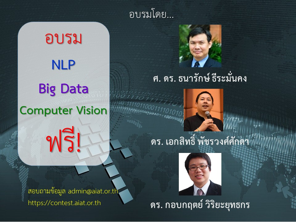 เชิญชวนทุกท่านร่วมงานอบรมด้าน NLP, Big Data และ Computer Vision ฟรี!