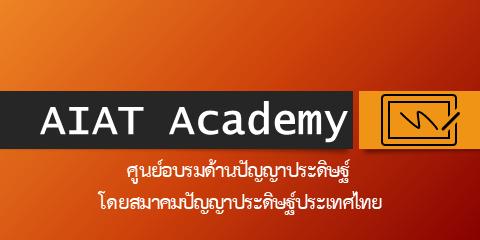 ศูนย์อบรมด้านปัญญาประดิษฐ์ โดยสมาคมปัญญาประดิษฐ์ประเทศไทย