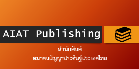 สำนักพิมพ์ สมาคมปัญญาประดิษฐ์ประเทศไทย